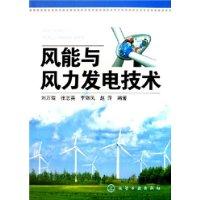 《风能与风力发电技术 》¥39元