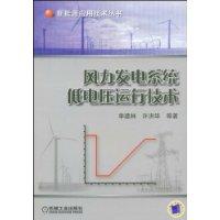 《风力发电系统低电压运行技术》¥30元