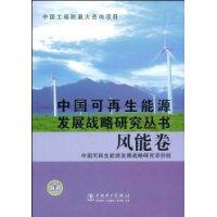 《中国可再生能源发展战略研究丛书》(风能卷)¥39元