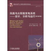 《风能与太阳能发电系统——设计、分析与运行》¥ 89元