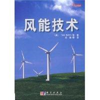 《风能技术》¥51.90