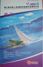 《第三届中国(上海)国际风能展览会暨研讨会》会刊
