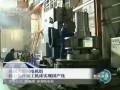我国大型风电机组核心部件加工机床实现国产化
