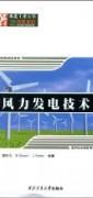《风力发电技术》¥36元