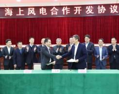 中广核与汕尾市签署90万千瓦海上风电开发协议