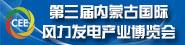 上海风能展