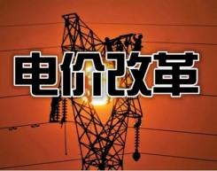 国家发改委印发分时电价机制的通知,要求峰谷电价价差不低于4:1