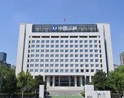 三峡集团总部搬迁武汉大会在湖北武汉召开