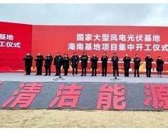 总投资650亿以上,中国大型风电光伏基地青海海南、海西基地项目集中开工